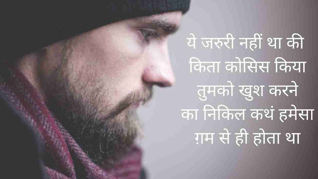 mood of status, mood off status in hindi