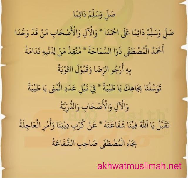Lirik Shohibus Syafa'ah