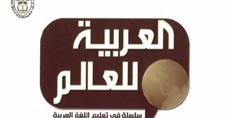 مكتبة لسان العرب العربية للعالم الكتاب الثاني Pdf