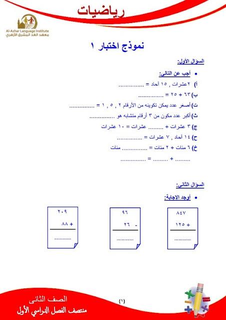 المراجعة النهائية رياضيات للصف الثاني الإبتدائي