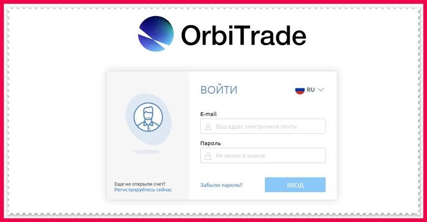 Мошеннический сайт orbitrade.cc – Отзывы, развод! Компания OrbiTrade мошенники