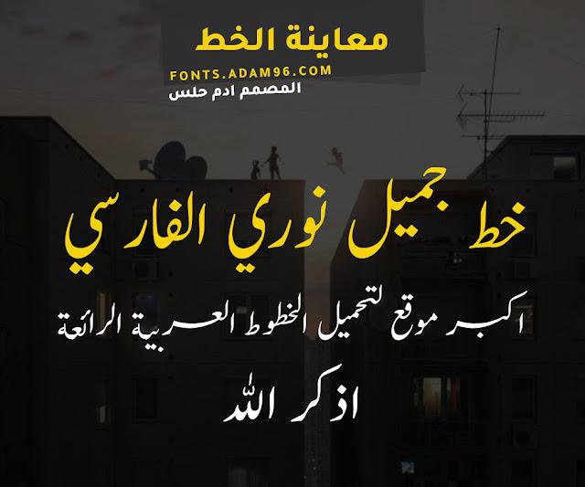 تحميل خط جميل نوري الفارسي الرائع من اجمل الخطوط العربية Font Jameel Noori