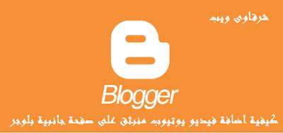 اضافة فيديو يوتيوب منبثق على مدونة بلوجر