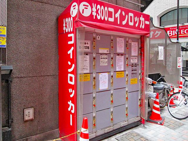 三田ステーションビル側面のフジコインロッカー