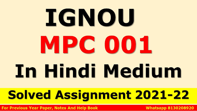 MPC 001 Solved Assignment 2021-22 In Hindi Medium