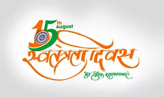 Independence Day 2021: 75th Independence Day