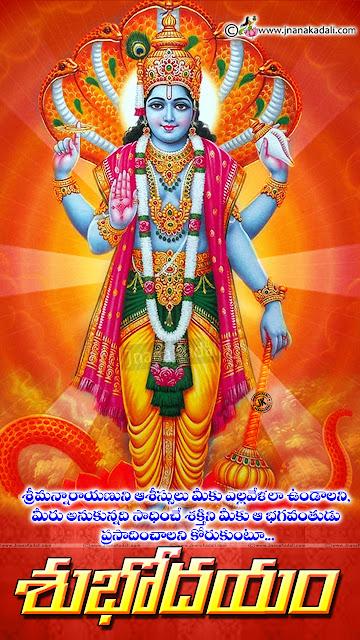good morning Greetings by Lord Sreemannaarayana, Telugu god's spiritual Greeetings