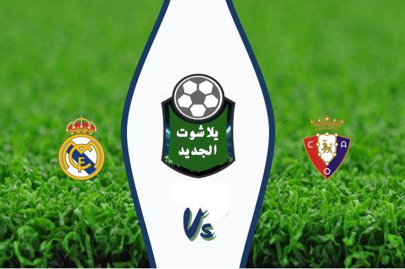 نتيجة مباراة ريال مدريد وأوساسونا اليوم الأحد 9-02-2020 في الدوري الإسباني
