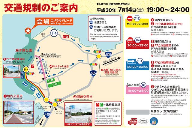 沖繩海洋博公園花火大會當日交通管制