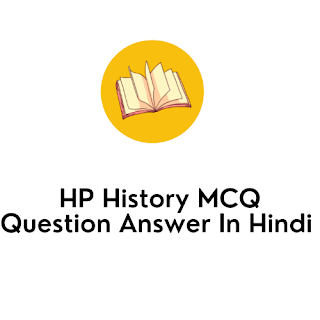 HP History MCQ Question Answer In Hindi