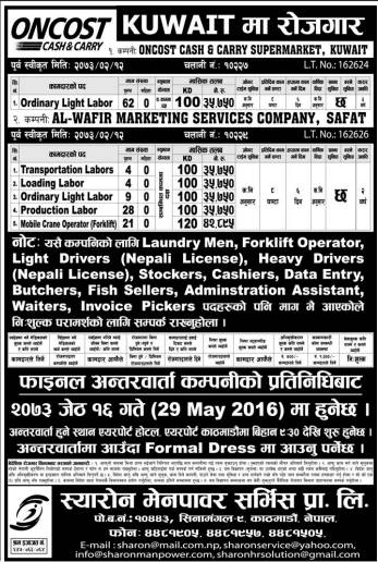 Jobs For Nepali In Kuwait, Salary -Rs.42,000/