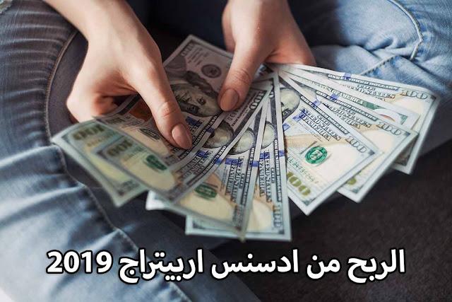 الربح من ادسنس اربيتراج ومواقع الفيرال 2019 | استراتيجيه استثنائيه