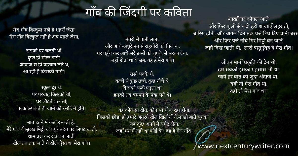 Hindi Poem on Life of Indian Village, गाँव की जिंदगी पर कविता