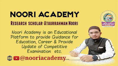 *2️⃣ Special Website for NTA NET Exam Subject Urdu By Noori Academy*