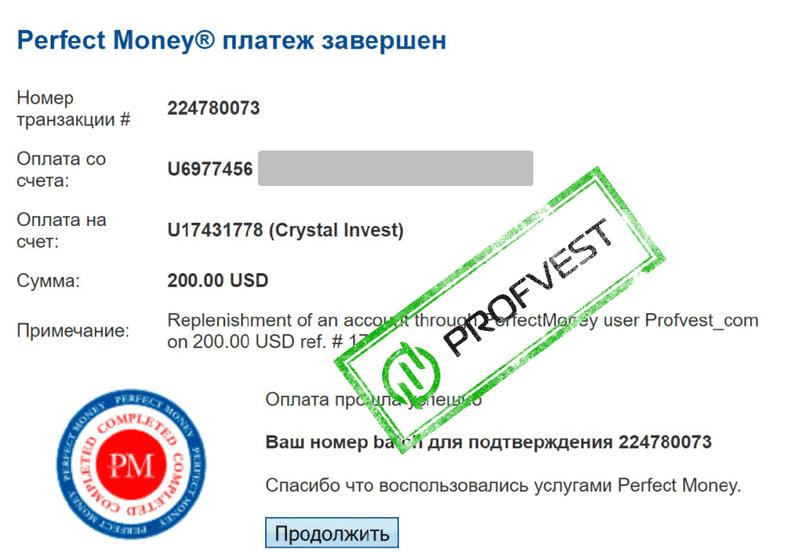 Депозит в Crystal Invest 2