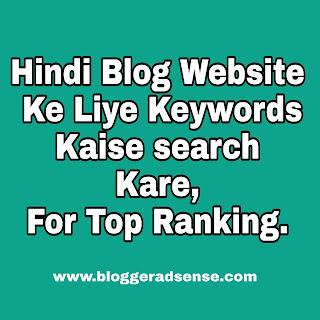 Hindi-blogger-blog-website-ke-liye-keyword-kaise-seach-kare