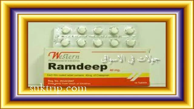 سعر رامديب Ramdeep