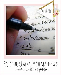 """Задание № 7 """"Наука. Математика"""""""