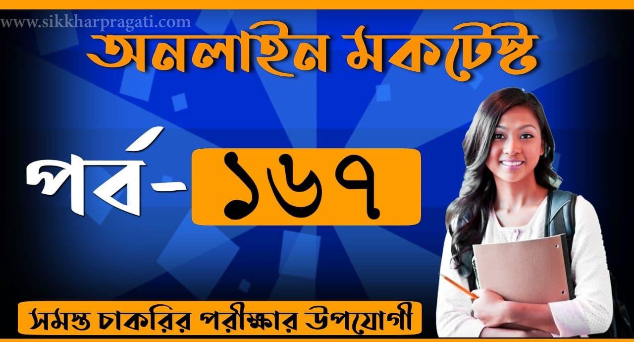 Online Bangla Quiz Part-167