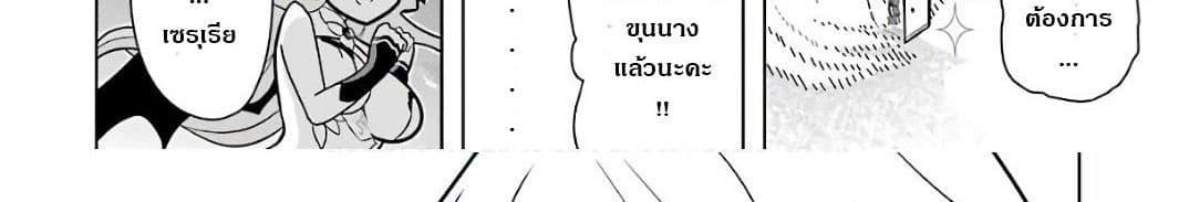 อ่านการ์ตูน Wakamono no Kuro Mahou Hanare ga Shinkoku desu ga, Shuushoku shite Mitara Taiguu Iishi, Shachou mo Tsukaima mo Kawaikute Saikou desu! ตอนที่ 2 หน้าที่ 301