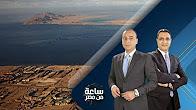 برنامج ساعة من مصر حلقة الجمعه 16-6-2017