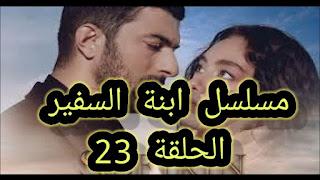 ابنة السفير على مسلسل ابنة السفير الحلقة 23 مترجمة للعربية
