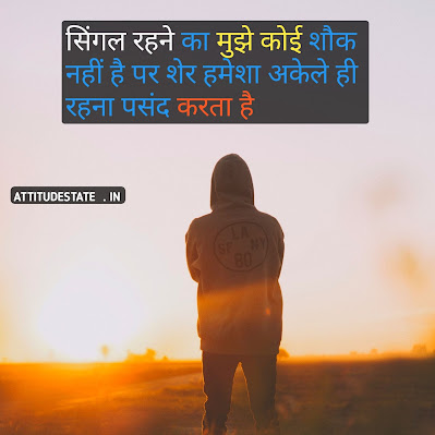 alone boy attitude status in hindi