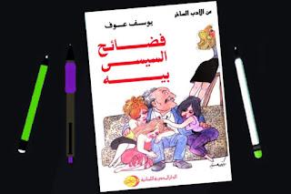 تحميل كتاب فضائح السيسي بيه pdf يوسف عوف archive