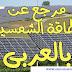 مرجع كامل وبالعربية فى مجال الطاقة الشمسية
