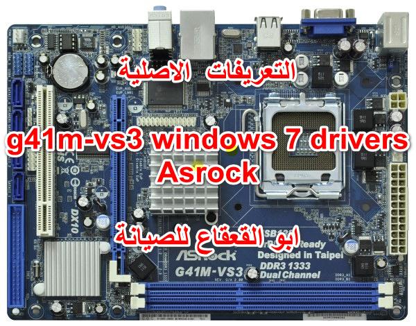 التعريفات الاصلية Asrock G41M-VS3 R2.0  ويندوز اكس بي _7 _8 _ 10_معالج32 bit