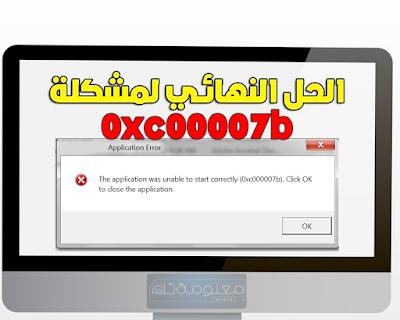 الحل النهائي لمشكلة  0xc000007b في وينداوز