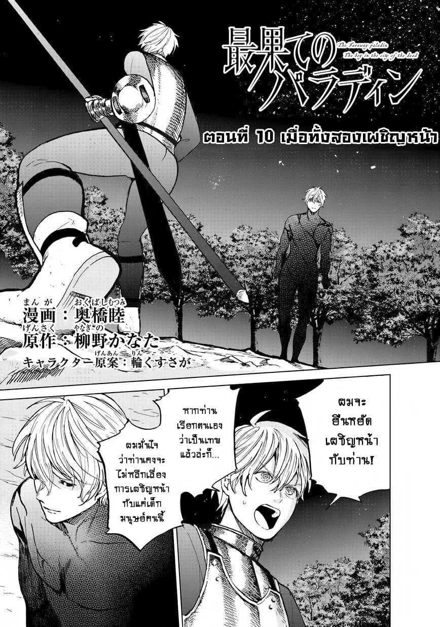 อ่านการ์ตูน Saihate no Paladin ตอนที่ 10 หน้าที่ 1