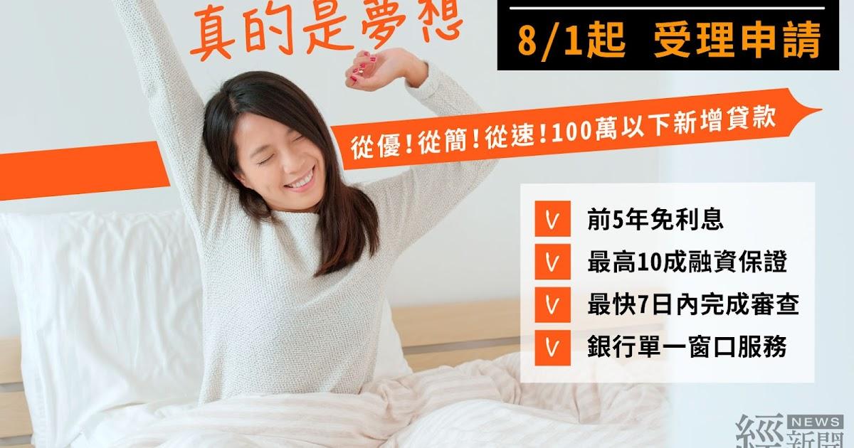 600億青年創業貸款 8/1起受理申請 - 經 News | 經新聞