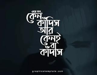 সবুজ নলুয়া ফন্ট দিয়ে বাংলা টাইপোগ্রাফি ডিজাইন শিখুন। bangla typography online design with shobuj nalua font