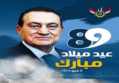 »أنا آسف ياريس« تحتفل بعيد ميلاد حسني مبارك الـ 89