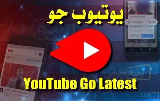 تحميل اخر اصدار من تطبيق youtube GO للاندرويد