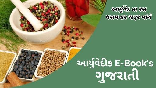 Ayurvedic Books in Gujarati