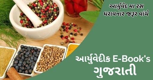 Ayurvedic E-Books in Gujarati Treasure of Ayurvedic Gujarati Book
