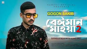 Beiman Maiya 2 Lyrics (বেঈমান মাইয়া ২) Gogon Sakib