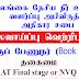 Sri Lankan Government Vacancies : Book Keeper