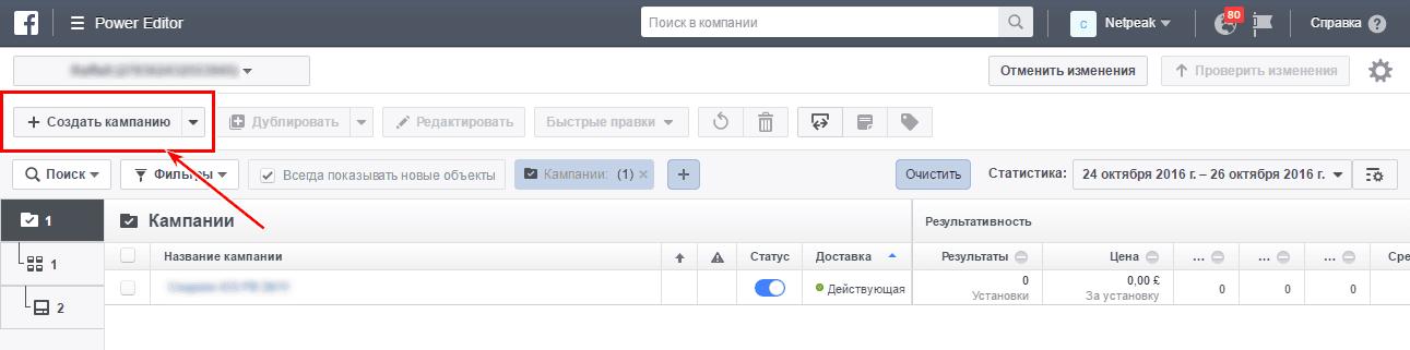 Створення компанії в Power Editor