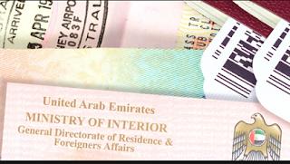 الإمارات، بوابة حكومة الإمارات الذكية، تأشيرة الإقامة، إمارات اليوم، روسيا اليوم، حربوشة نيوز