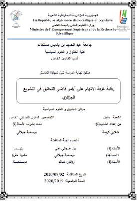 مذكرة ماستر: رقابة غرفة الاتهام على أوامر قاضي التحقيق في التشريع الجزائري PDF