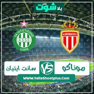 مباراة موناكو وسانت ايتيان
