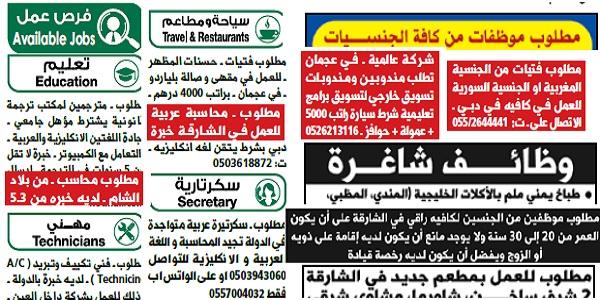 إعلانات جريدة الوسيط دبى وظائف