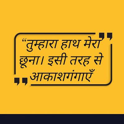 Shayari love status in hindi