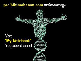 ജനിതകശാസ്ത്രം-ജീവ ശാസ്ത്രം -LDC -LGS-Kerala PSC