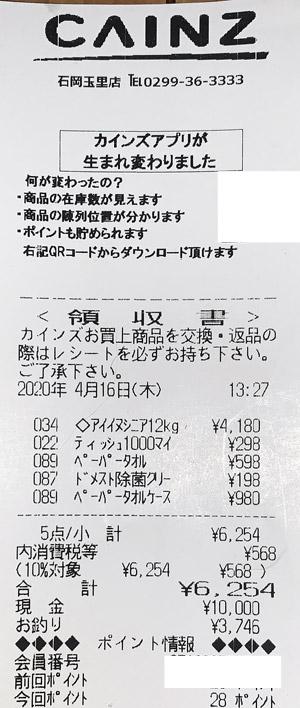 カインズ 石岡玉里店 2020/4/16 のレシート