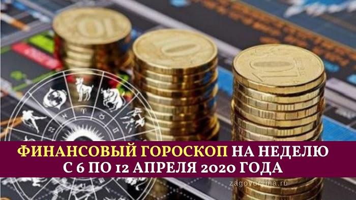 Финансовый гороскоп на неделю с 6 по 12 апреля 2020 года