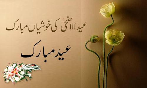 Eid ul adha greeting cards download photos eid ul adha mubarak cards and hajj photos m4hsunfo Gallery